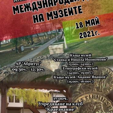 Програма на празничните изяви, посветени на 18 май – Международен ден на музеите